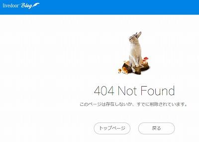 ライブドアブログが削除された